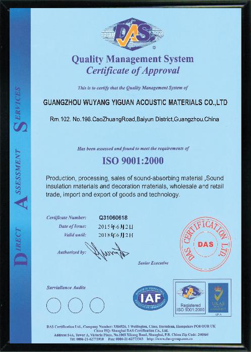 IOS 9001:2000认证