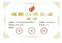标杆力量丨五羊艺冠获高新技术企业认定,引领声学行业发展